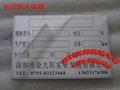 丝印铝片铭牌 氧化铝标牌 5