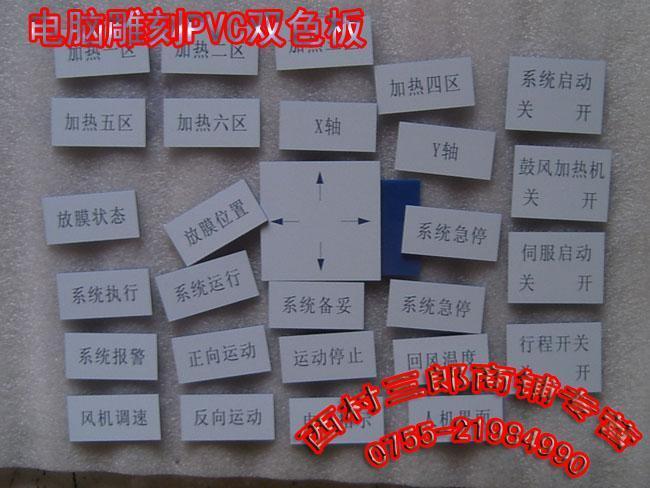 PVC双色板雕刻标牌 1