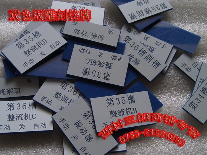 PVC双色板雕刻标牌 2