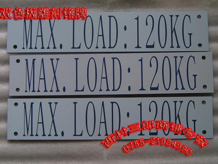PVC双色板雕刻标牌 3