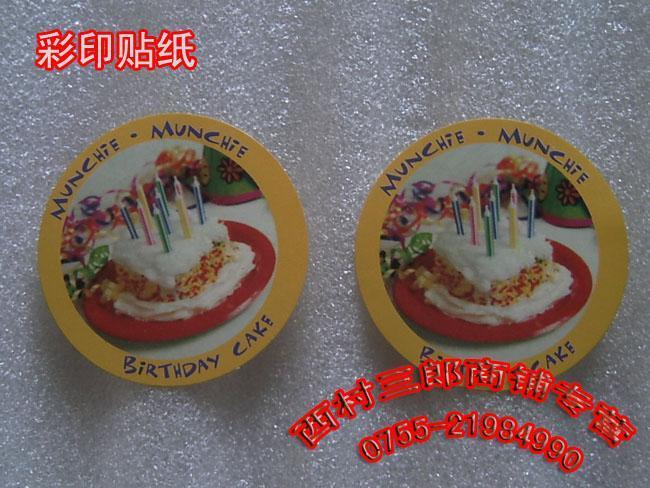 彩印卷尺日文标贴 3