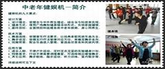 中老年广场舞游戏健身机