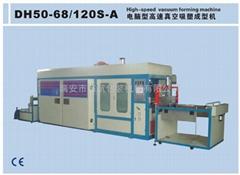 DH50-68/120S-A高速真空成型机