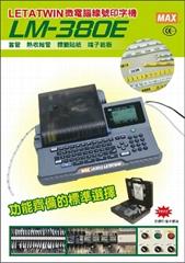 MAX LETATWIN高速電腦線號打印機LM-380E