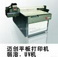 多功能  平板彩印机