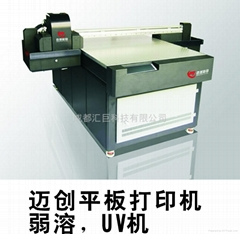 多功能万能平板彩印机