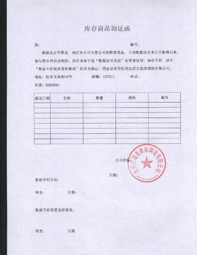 库存商品询证函 - 公司样本
