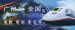 广州铁路快运