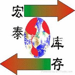 深圳宏泰库存商务公司