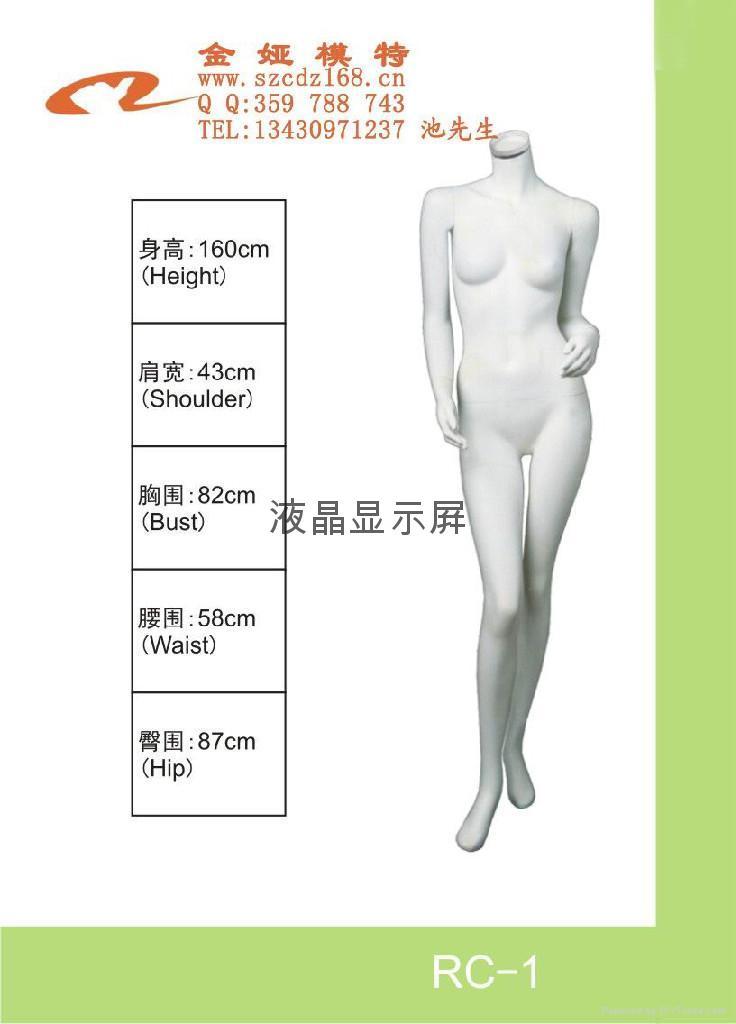 深圳運動服裝陳列模特儿 3