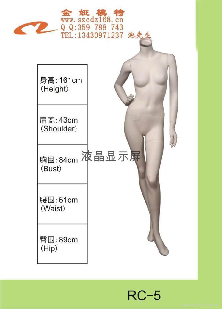 深圳運動服裝陳列模特儿 4