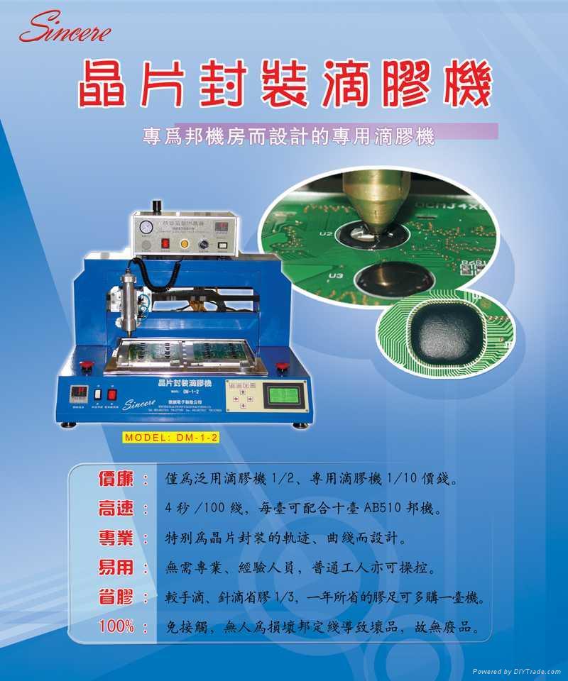 WIRE BOND COATING DISPENSERS MACHINE - Product Catalog - China -