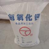 江滬食品級氫氧化鈣