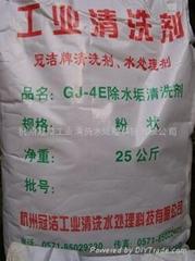 GJ-4E固体除水垢清洗剂