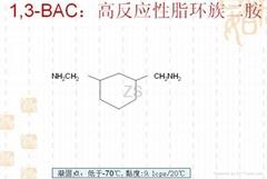 氫化間苯二甲胺H-MXDA