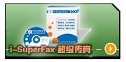 i-Superfax 超級傳真