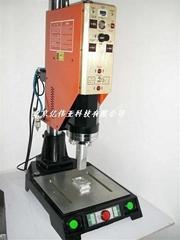 超音波塑料焊接機