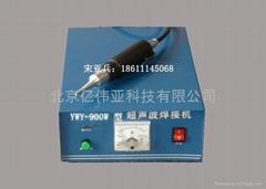 超聲波塑料點焊機