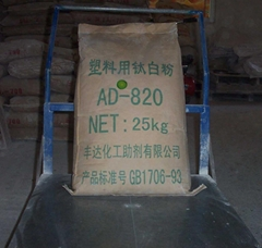 供应抗气剂、钛白粉、998润滑剂