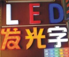 .LED发光字、立体发光字、吸塑发光字、三维雕刻、有机字、P