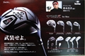 日本正品Teardrop男士高爾夫球桿 2