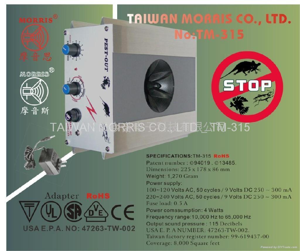 台湾原装摩音斯超声波驱鼠器 1