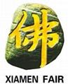 2006中國廈門國際佛事用品展覽會 1