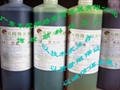YL特殊水油兩性染料 2
