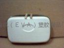 EVA冷熱壓制品---成品包