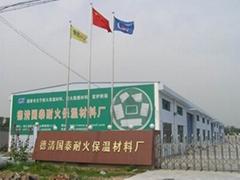 德清國泰耐火保溫材料廠
