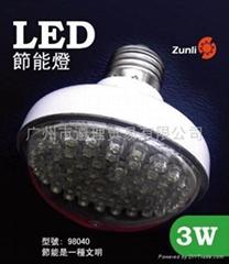 LED節能燈