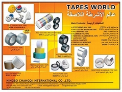 Sealing, Insulation & Packing tape