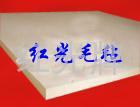 工業化纖毛氈