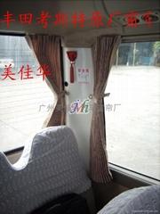 豐田考斯特原廠中巴車窗帘