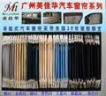 广州美佳华汽车窗帘2010  款1 2