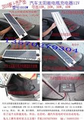 汽车太阳能电瓶充电器10W新产品