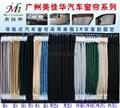 江淮瑞风汽车窗帘银A 5