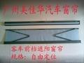 广州美佳华客车遮阳帘自锁式 4