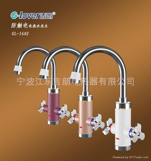 GL-1602防触电即热式电热水龙头 1