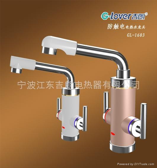 GL-1603防触电即热式电热水龙头 1