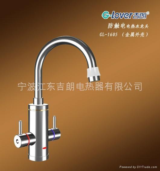 GL-1605全铜外壳防触电电热水龙头 1