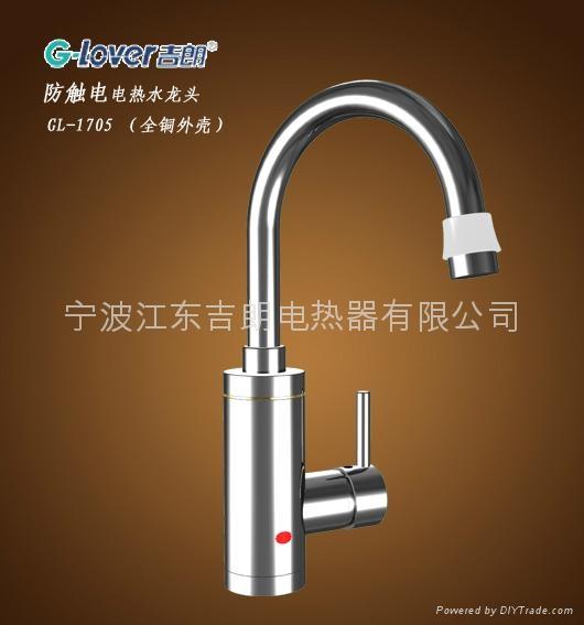 GL-1705全铜外壳防触电电热水龙头 1