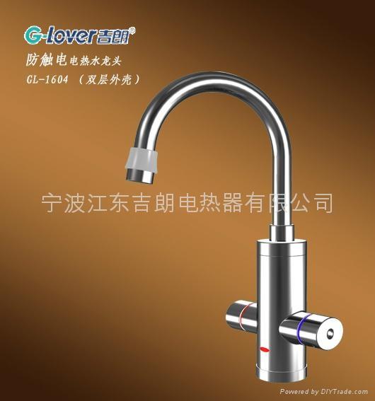 GL-1604雙層機殼防觸電電熱水龍頭 1