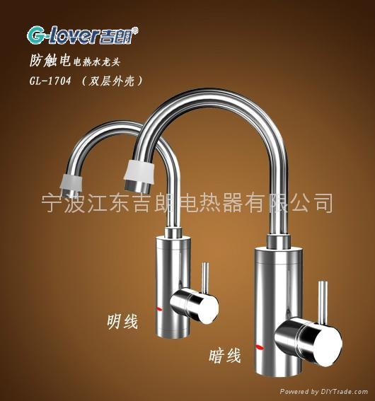 GL-1704雙層機殼防觸電電熱水龍頭 1