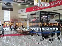 3D全息广告机 出租