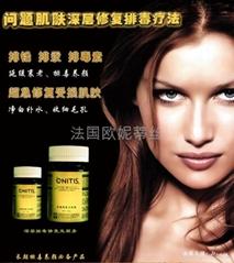 法國歐妮蒂絲(國際)化妝品有限公司