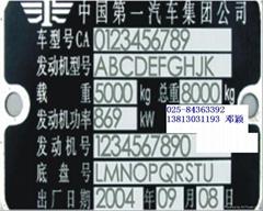 工业标记打印机、气动标记打印机 、南京打标机 、标牌刻字加工