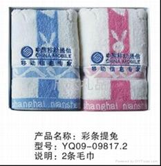 珠海廣告毛巾