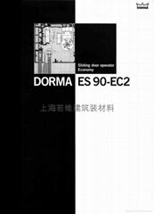 多瑪 全自動平移門 DORMA ES100