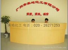 广州市美地化工有限公司